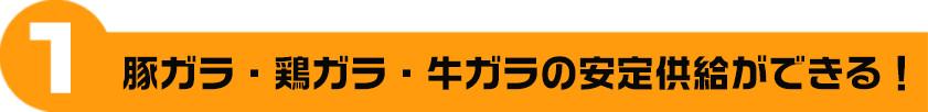 豚ガラ・鶏ガラ・牛ガラの安定供給ができる!