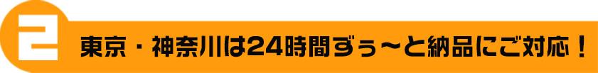 東京・神奈川は24時間ずぅ~と納品にご対応!