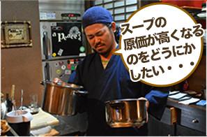 スープの原価が高くなるのをどうにかしたい・・・