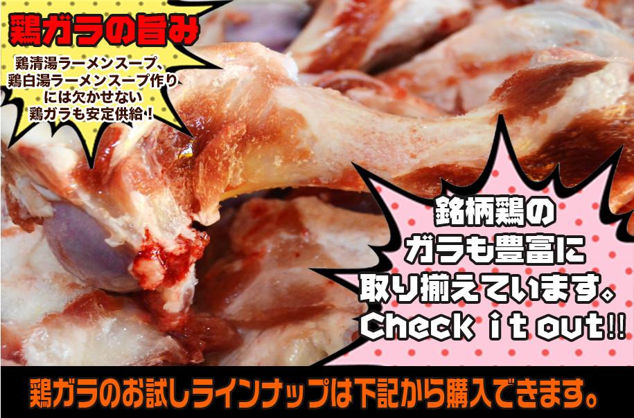 鶏ガラのお試しラインナップは下記から購入できます。