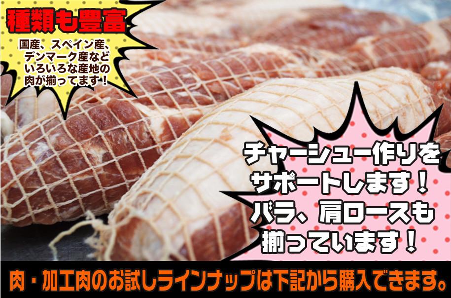 肉・加工肉のお試しラインナップは下記から購入できます。