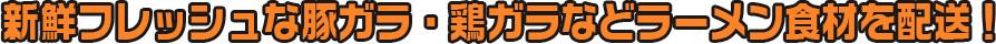 新鮮フレッシュな豚ガラ・鶏ガラなどラーメン食材を配送!